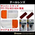 スバル サンバートラック TT1 TT2 KS3 KS4 専用 クリア&オレンジ テールレンズ 左右セット