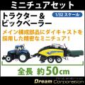 ニューホランド トラクター&ビックべーラー ミニチュアセット 1/32スケール