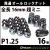 超ミニ レーシングナットP1.25 4穴用 16個
