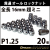 超ミニ レーシングナットP1.25 5穴用 20個