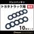 トヨタトラック用 ドレンパッキン90430-12031