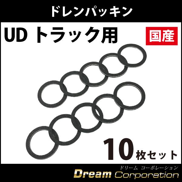 UDトラック用 ドレンパッキン01351-21204
