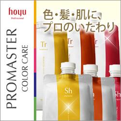 hoyu ホーユー プロマスター カラーケア シャンプー 1000ml & トリートメント 1000g お得詰替えセット
