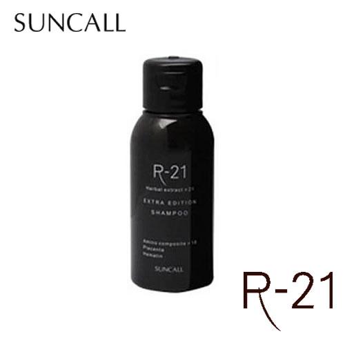 SUNCALL サンコール R-21 シャンプー エクストラ 50ml