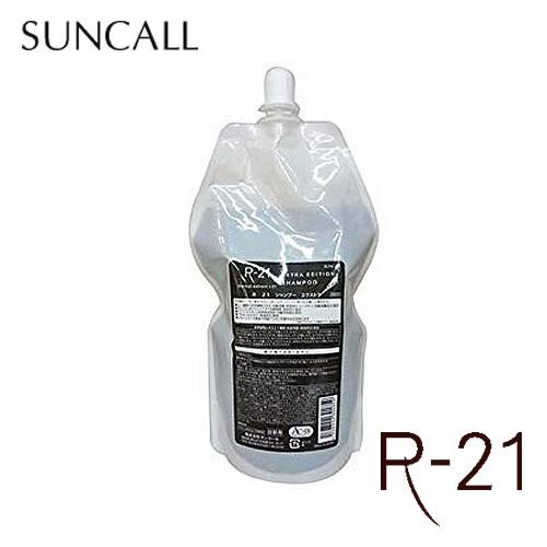 SUNCALL サンコール R-21 シャンプー エクストラ 700ml 詰替え