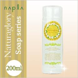 ナプラ napla ナチュラグローリー ボディーフレグランスソープ 200ml