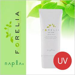 napla ナプラ フォーレリア UVミルク 35g