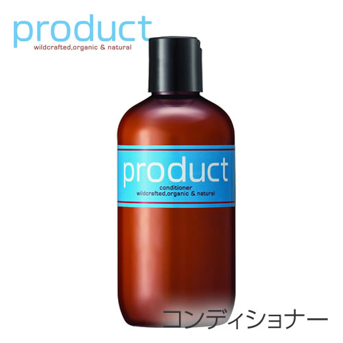 ザ・プロダクト コンディショナー 250ml【オーガニック】