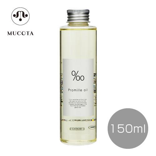 Mucota ムコタ プロミルオイル 150ml