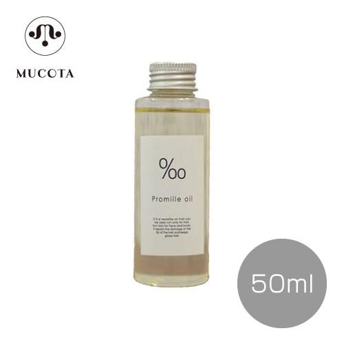 Mucota ムコタ プロミルオイル 50ml