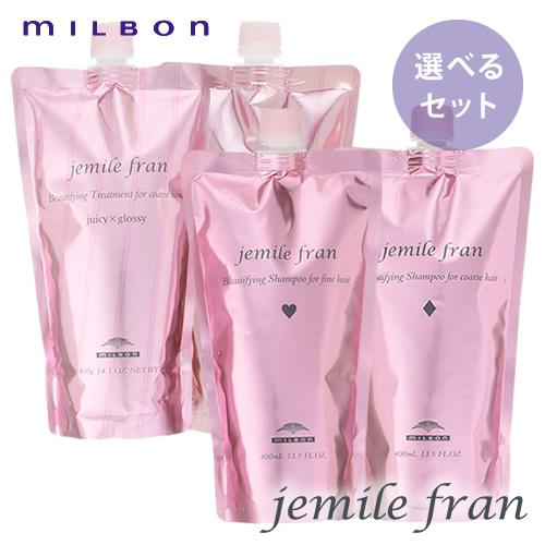 【種類が選べる】MILBON ミルボン ジェミールフラン シャンプー400ml&トリートメント400g 詰替セット