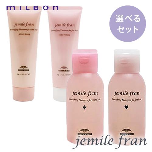 【種類が選べる】MILBON ミルボン ジェミールフラン シャンプー50ml&トリートメント50g セット