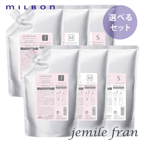 【種類が選べる】MILBON ミルボン ジェミールフラン ヒートグロス シャンプー1000ml&トリートメント1000g 詰替セット