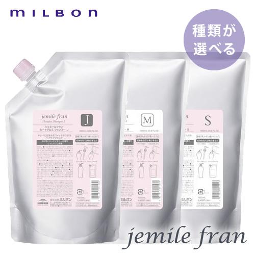 【種類が選べる】MILBON ミルボン ジェミールフラン ヒートグロス シャンプー 1000ml詰替