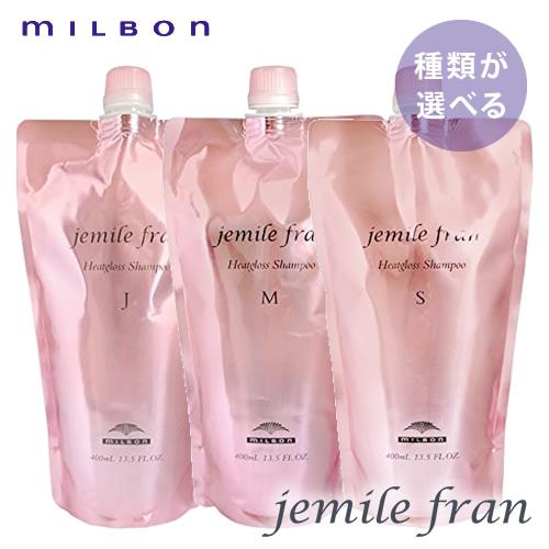 【種類が選べる】MILBON ミルボン ジェミールフラン ヒートグロス シャンプー 400ml詰替