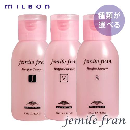 【種類が選べる】MILBON ミルボン ジェミールフラン ヒートグロス シャンプー 50ml