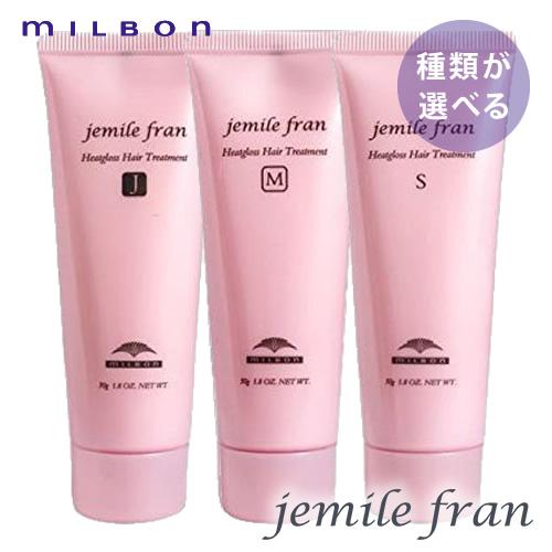 【種類が選べる】MILBON ミルボン ジェミールフラン ヒートグロス トリートメント 50g