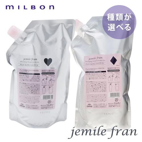 【種類が選べる】MILBON ミルボン ジェミールフラン シャンプー 1000ml詰替