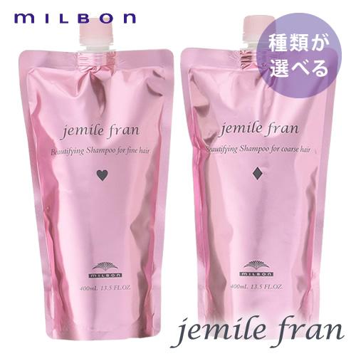 【種類が選べる】MILBON ミルボン ジェミールフラン シャンプー 400ml詰替