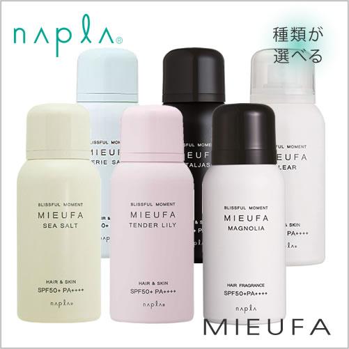 【種類が選べる】napla ナプラ MIEUFA ミーファ フレグランスUVスプレー 80g【SPF50+ PA++++】