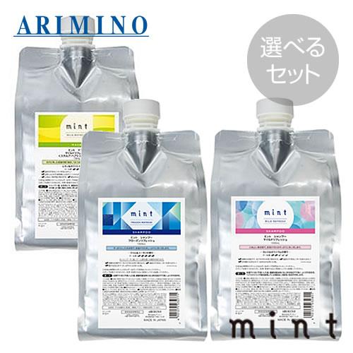 ARIMINO アリミノ ミント シャンプー 1000ml &マスク 1000g 詰替え セット