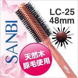 SANBI サンビー ヘアブロー ロールブラシ 48mm LC-25【純豚毛】【天然木】