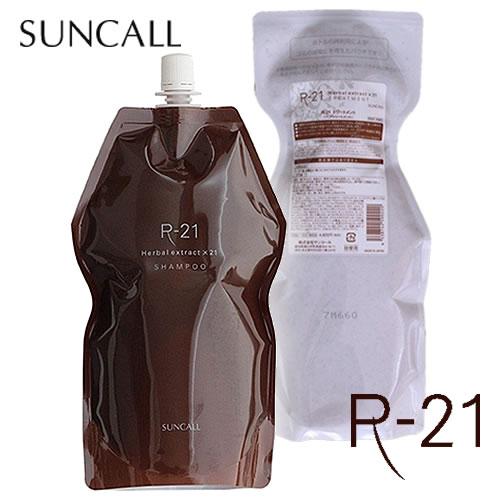 SUNCALL サンコール R-21 シャンプー 700ml & トリートメント 700g お得詰替えセット