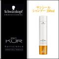 Schwarzkopf シュワルツコフ BCクア サンシール クリームシャンプー 250ml
