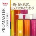 hoyu ホーユー プロマスター カラーケア シャンプー 600ml & トリートメント 600g お得ボトルセット