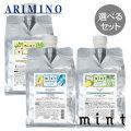 【シャンプーが選べる】ARIMINO アリミノ ミント シャンプー 1000ml &マスク 1000g 詰替セット
