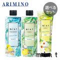 【シャンプーが選べる】ARIMINO アリミノ ミント シャンプー 300ml &マスク 200g セット