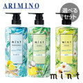 【シャンプーが選べる】ARIMINO アリミノ ミント シャンプー 600ml &マスク 600g セット