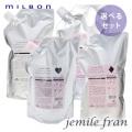 【種類が選べる】MILBON ミルボン ジェミールフラン シャンプー1000ml&トリートメント1000g 詰替セット