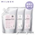 【種類が選べる】MILBON ミルボン ジェミールフラン ヒートグロス トリートメント 1000g詰替