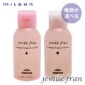 【種類が選べる】MILBON ミルボン ジェミールフラン シャンプー 50ml