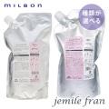 【種類が選べる】MILBON ミルボン ジェミールフラン トリートメント 1000g詰替