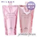 【種類が選べる】MILBON ミルボン ジェミールフラン トリートメント 400g詰替