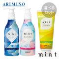 ARIMINO アリミノ ミント シャンプー 250ml &マスク 200g セット