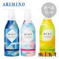 ARIMINO アリミノ ミント シャンプー 550ml &マスク 550g セット