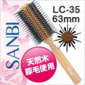 SANBI サンビー ヘアブロー ロールブラシ 63mm LC-35【純豚毛】【天然木】