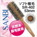 SANBI サンビー ヘアブロー ロールブラシ 53mm ソフト植毛 SR-402【豚毛】