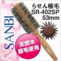 SANBI サンビー ヘアブロー ロールブラシ 53mm らせん植毛 SR-402SP【豚毛】