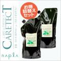 【送料無料】ナプラ napla ケアテクト HB シャンプー 1200ml & トリートメント 1200g お得詰替えセット(ノンシリコン)