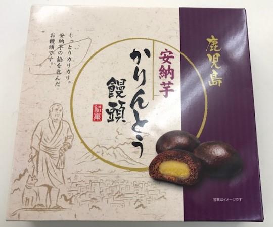 安納芋かりんとう饅頭10個入