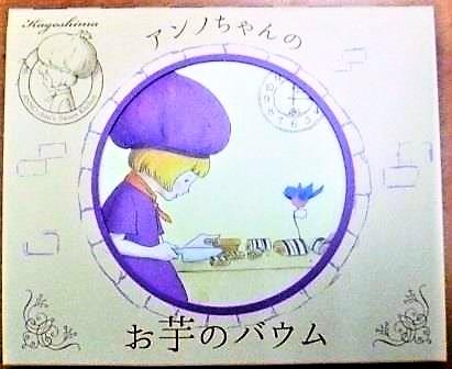 アンノちゃんのお芋のバーム(4本入)