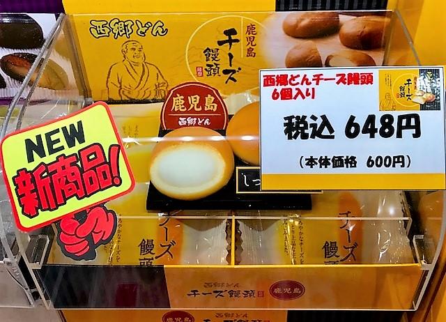 チーズ饅頭(6個入)