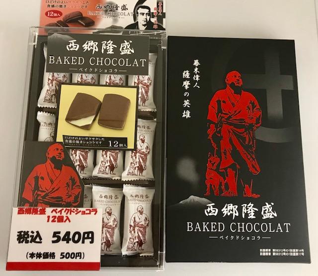 西郷隆盛ベイクドショコラ(12個入)