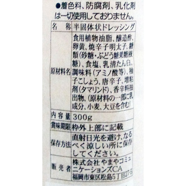 明太マヨネーズ