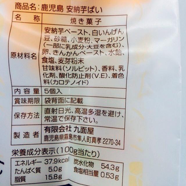 九州・鹿児島土産のドリームガーデン