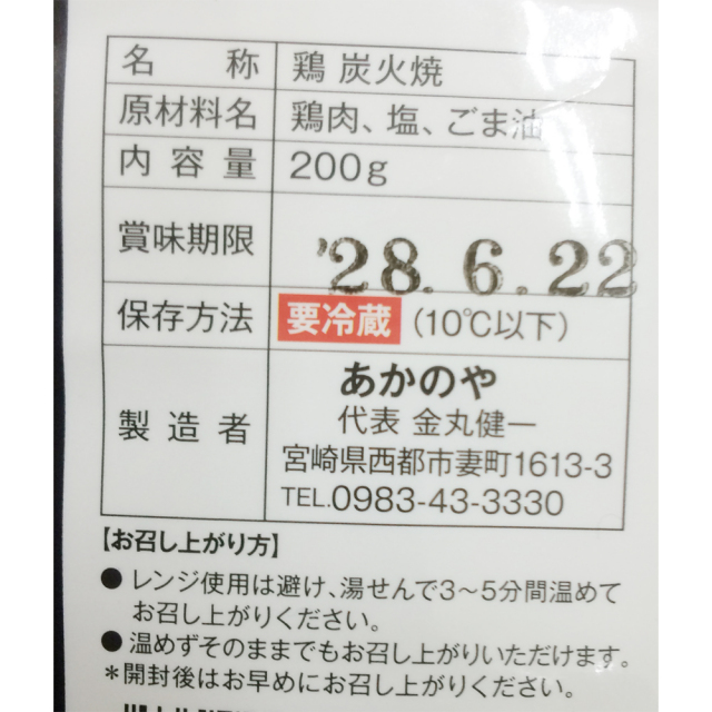 鶏炭火焼き あかのや200g